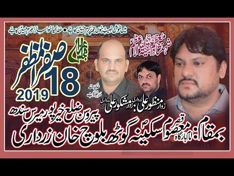 Zakir Hasnain Abbas Bhatti Majlis Aza 18 Safar 2019 Goth Balouch Khan Zardari Pirwasan Sindh