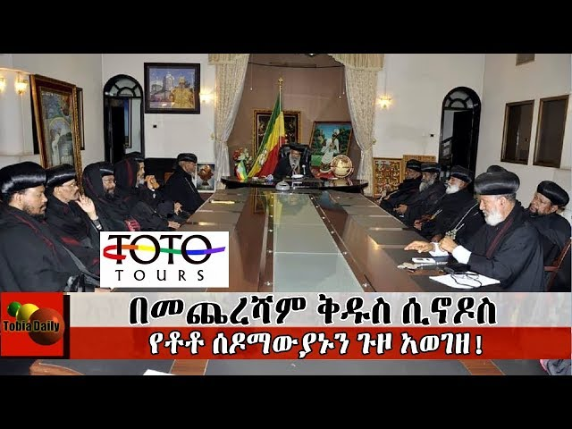Ethiopian Orthodox Church Opposes TOTO Tour Planned Visit To Ethiopia