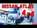 Nissan Atlas 4x4 на мостах!