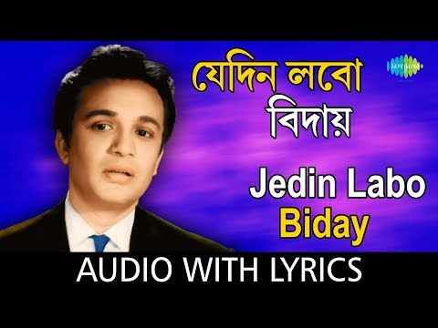 Jedin Labo Biday with lyrics | Manna Dey | Devdas | HD Song