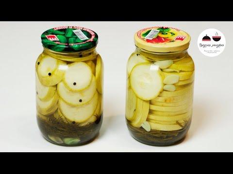 Маринованные кабачки  Быстрый рецепт без стерилизации  Marinated zucchini