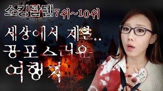 #1 세상에서 제일 공포스러운 여행지 07위-10위ㅣ쇼킹탑텐ㅣ디바제시카(Deeva Jessica)