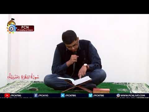 Quran Fehmi - 1 | Surah e Hamd & Surah e Baqarah Verse (1 to 46) | 10 December 2017