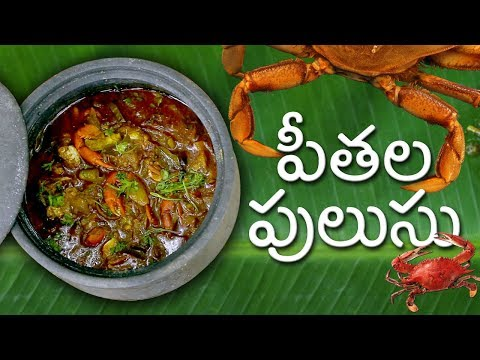 Peethala Pulusu Recipe| Village Style | Indian Kitchen