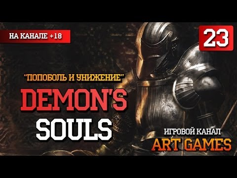 Demon's Souls - #23 (МАТ!!!! и Босс Leechmonger)