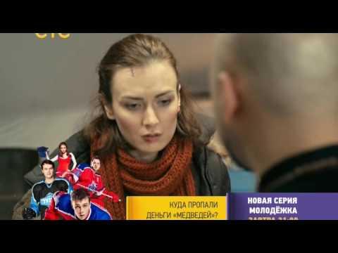 Сериал Кости 1 сезон 18 серия (Российская версия)