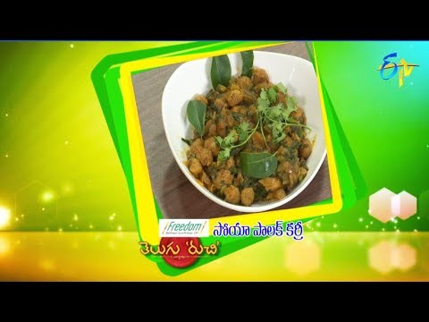 Soya Palak Curry | Telugu Ruchi | 30th August 2018 | ETV  Telugu