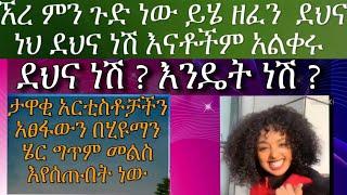 Ethiopian new Music አርቲስቶቻችን እና የመልስ ምቱ  ደህና ነሽ? እንዴት ነሽ ? ደህና ነህ? እንዴት ነህ ?