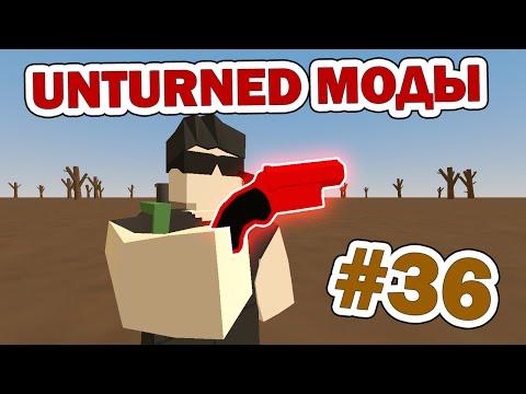 Unturned моды #36 СИГНАЛЬНЫЙ ПИСТОЛЕТ! (Flare gun)
