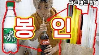 What happens if you drink Coke with Rice Straw !