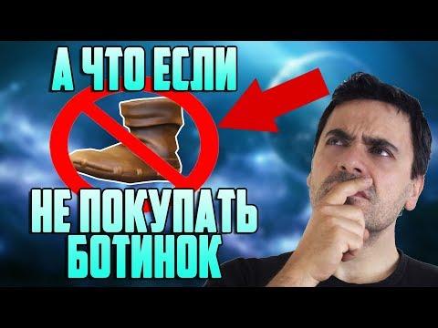 А что если не покупать ботинок в доте?
