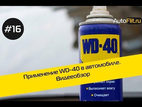 Применение WD-40 в автомобиле. Обзор от AutoFlit.ru