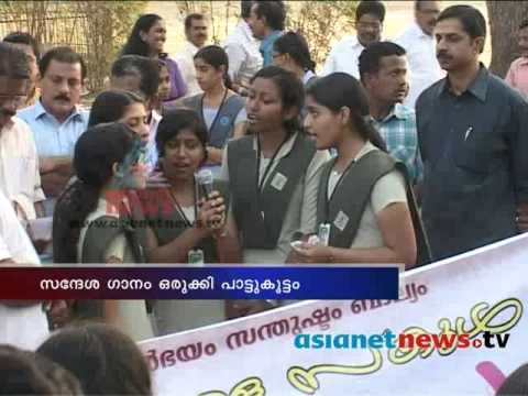 Message Song For Kerala School Kalolsavam :kerala School Kalolsavam 2014 video