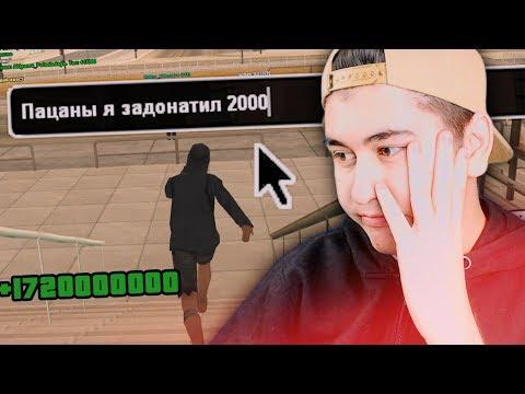2.000 РУБЛЕЙ ДОНАТА НА ОТКРЫТИИ СЕРВЕРА - MTA GTA SAMP