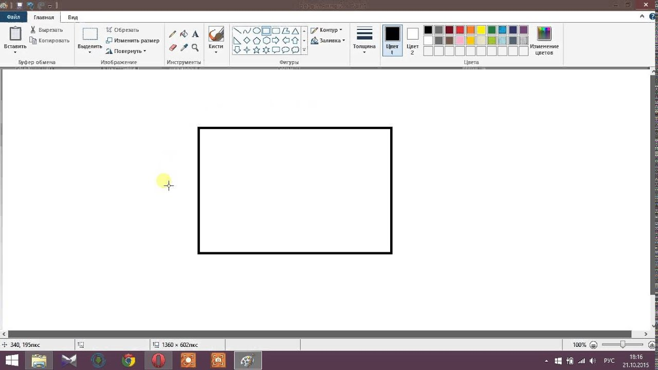 Как в паинте сделать цвет как на картинке