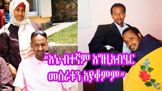 Biniyam Mekedoniya On seifu Show Part - 2