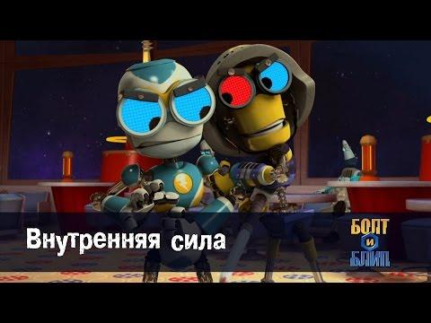 Роботы Болт и Блип - Внутренняя сила – мультфильм про бои роботов для детей – серия 15