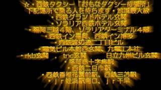 福岡市、福岡西鉄タクシー正社員、乗務員、男女募集、特典あり