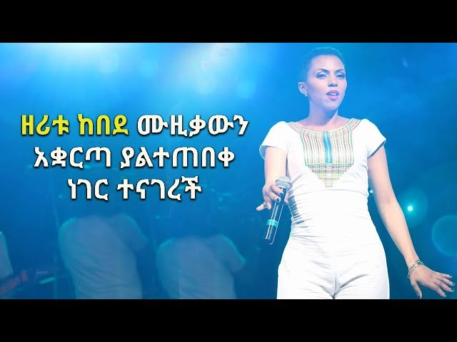 Ethiopian popular singer Zeritu Kebede gives powerful speech at Giza concert