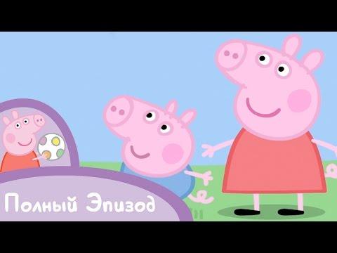 Свинка Пеппа - S02 E07 Мистер Пугало (Серия целиком)