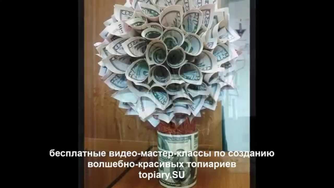 Топиарий своими руками для начинающих из денег