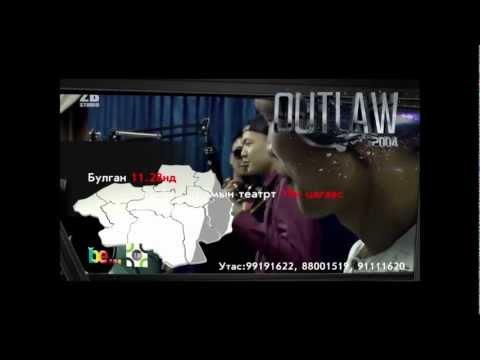 Outlaw - BARUUN BUSIIN AYLAN TOGLOLT 2012