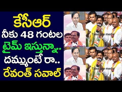 Rveanth Reddy Challenge To KCR, KCR Famliy, TRS Vs Congress