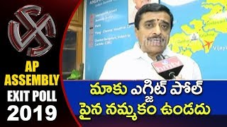 TDP Leader Kambhampati Rammohan Rao Response on AP Exit Poll Surveys | hmtv