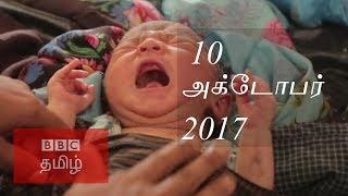 BBC Tamil TV News Bulletin10/10/17 பிபிசி தமிழ் தொலைக்காட்சி செய்தியறிக்கை 10/10/17