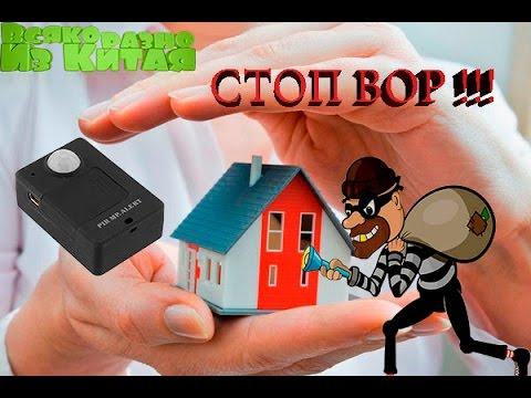 СТОП ВОР !!! GSM сигнализация с Алиэкспресс. Посылка из Китая.