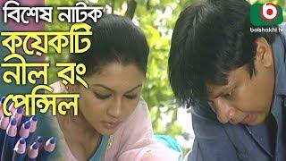 download lagu Bangla Natok  Koyekti Nil Rong Pencil  Joya gratis