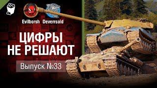 Цифры не решают №33 - от Evilborsh и Deverrsoid [World of Tanks]