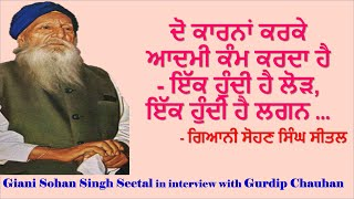 Giani Sohan Singh Seetal in conversation with Gurdip Singh Chauhan