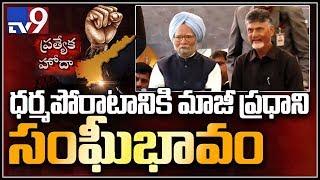 Manmohan Singh supports Chandrababu deeksha  - TV9