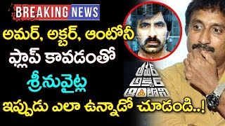Sreenu Vaitla After Amar Akbar Antony Falure | Top Telugu Media