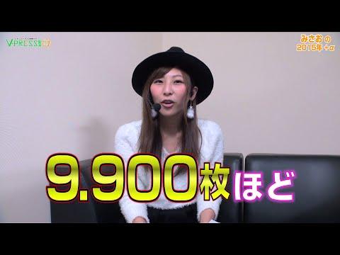 パチスロ【インタビュー】みさおの2015年+α