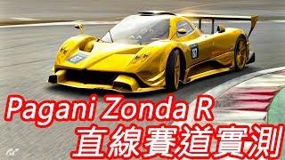 【金電玩】土豪 Pagani Zonda R 直線賽道實測《GT Sport 跑車浪漫旅》
