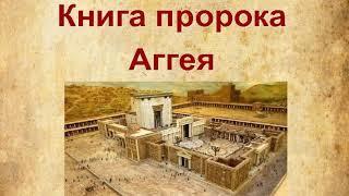 Книга пророка Аггея. Иерусалим. Брат Андрей.