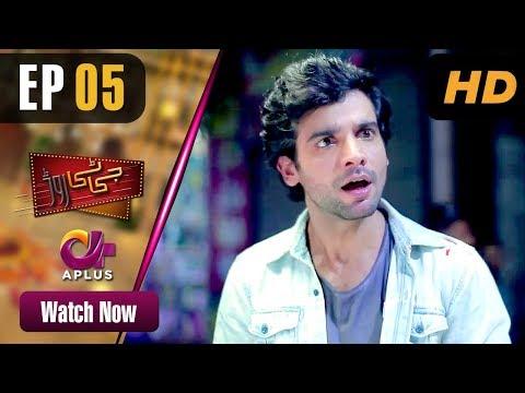 GT Road - Episode 5 | Aplus Dramas | Inayat, Sonia Mishal, Kashif, Memoona | Pakistani Drama