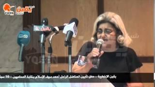 يقين | كلمة ليلى سويف فى حفل تأبين المناضل الراحل أحمد سيف الإسلام بنقابة المحاميين