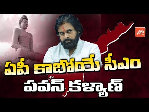 Pawan Kalyan Is AP Next CM | Janasena | AP Politics | Chandrababu | YS Jagan | YOYO TV Channel