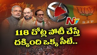 BJP Disastrous Failure in Telangana Elections | BJP Candidates lost their deposits | NTV
