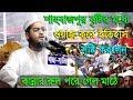 Bangla Waz 2018 New শাহবাজপুর বৃষ্টির মধ্যে ওয়াজ করে ইতিহাস সৃষ্টি করলেন। Hafizur Rahman Siddiki