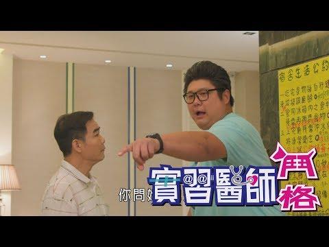 台劇-實習醫師鬥格-EP 326