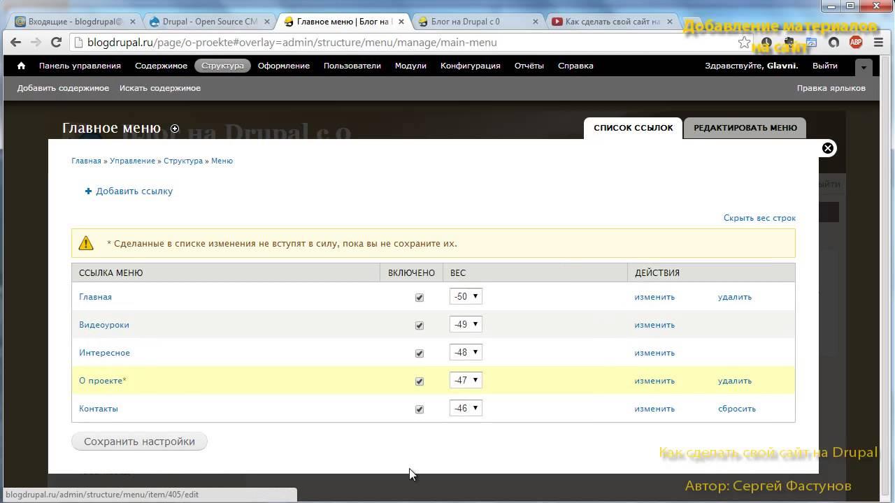 Как сделать свой сайт на Drupal. Как работать с содержанием своего сайта. - YouTube