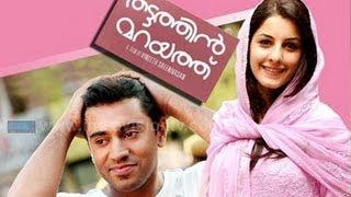Thattathin Marayathu - Vineeth Sreenivasan Reveals Story Behind Making Of Thattathin Marayathu