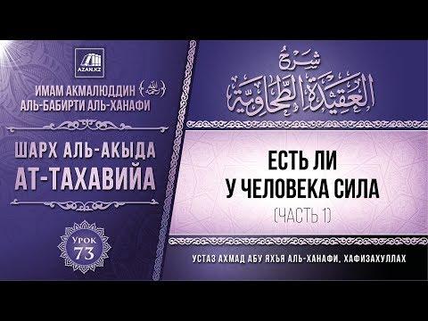 Комментарий к «Акыда ат-Тахавийя». Урок 73. Есть ли у человека сила, часть 1   Azan.kz