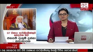 Ada Derana Prime Time News Bulletin 06.55 pm - 2018.11.02