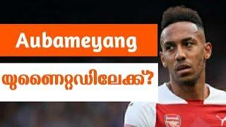 Aubameyang To Manchester United ? Football Transfer News