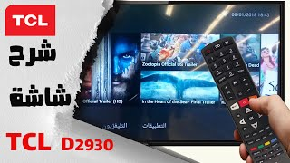 شرح شاشة TCL اندرويد أسمارت LED و Review TCL SMART TV Android